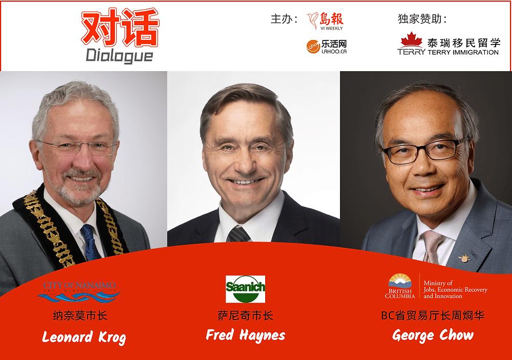 《岛报》邀您共同参与对话萨尼奇、纳奈莫市长和BC省贸易厅长周烱华对话华人社区的活动。