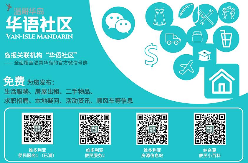 Van-Isle Mandarin Community.png