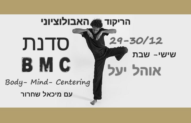 """סדנת סופ""""ש BMC 29-30/12/17 באוהל יעל"""