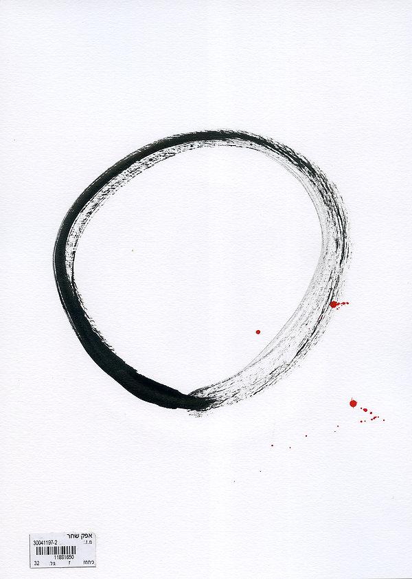 zen,2019, mix mida, Ink,blood,id sticker