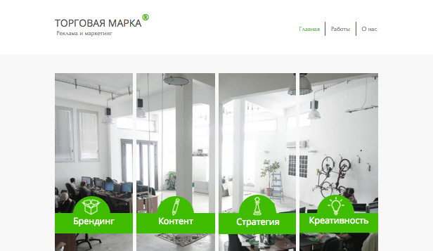 Агентство website templates – Реклама и маркетинг