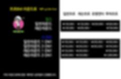 프로BM 라운드료 내부규정 가이드라인.jpg