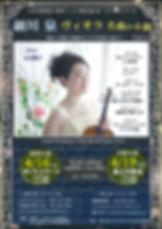 名曲の小箱Vol.4チラシ決定版-1.jpg