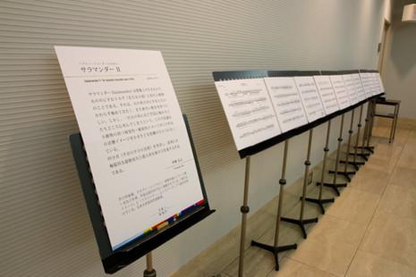 音楽の展覧会