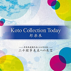 8 koto_collection.png