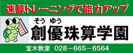 そろばん創優珠算学園16.jpg