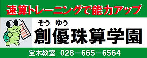 そろばん教室 宇都宮市 創優珠算学園16.jpg