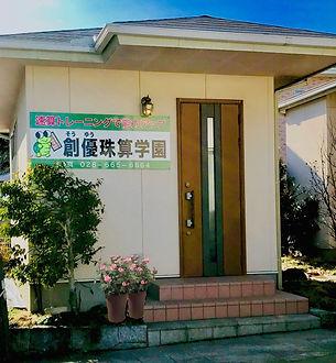 そろばん教室 宇都宮市 創優珠算学園18.jpg