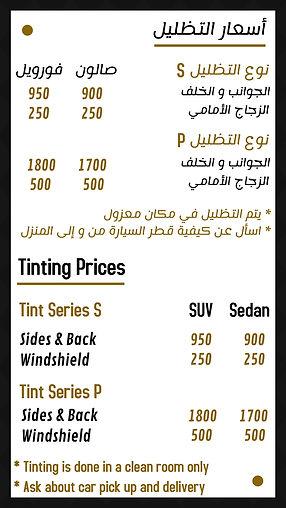 Tinting Prices.jpg
