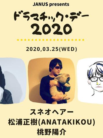 3/25(水)「JANUS presents ドラマチック・デー 2020」心斎橋JANUS