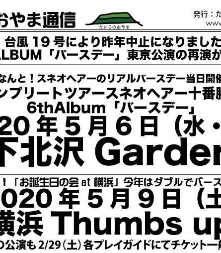 2020.5.9「スネオヘアー LIVE」ーお誕生日の会at横浜ーTHUMBS UP