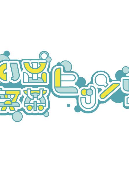 2019.11.21(木)TeNY「想い出喫茶ヒッソリー」(第7回)