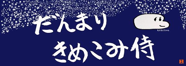 sun_note_sozai_title_danmari.jpg