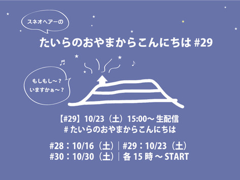 10/23(土)開催!生配信ライブ「たいらのおやまからこんにちは」#29 リクエスト受付中!