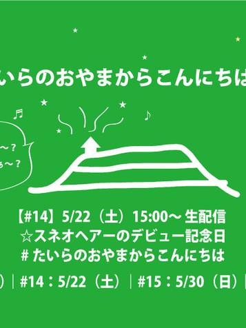 5/22(土)開催!配信ライブ「たいらのおやまからこんにちは」#14 リクエスト受付開始!