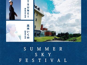 【スネオヘアー】8/4(日)ロッテアライリゾート「SUMMER SKY FESTIVAL」