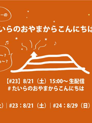 8/21(土)開催!生配信ライブ「たいらのおやまからこんにちは」#23 リクエスト受付開始!