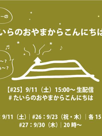 9/11(土)開催!生配信ライブ「たいらのおやまからこんにちは」#25 リクエスト受付開始!
