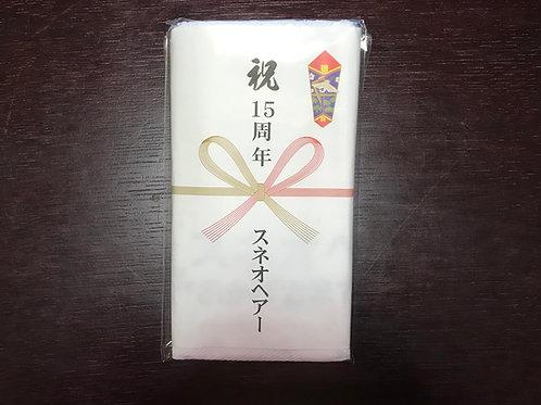 スネオヘアー15th特製温泉タオル(単品)
