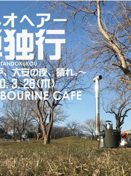 3/26(木)「単独行」〜三月の神戸、大安の夜、晴れ。〜