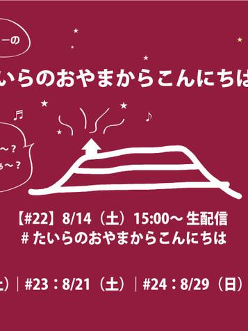 8/14(土)開催!生配信ライブ「たいらのおやまからこんにちは」#22 リクエスト受付開始!