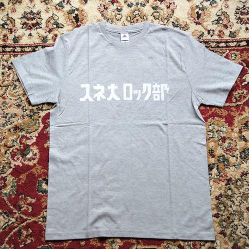 「スネ大ロック部Tシャツ」ver.1.0