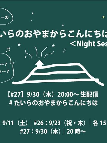 9/30(木)開催!生配信ライブ「たいらのおやまからこんにちは」#27 リクエスト受付開始!