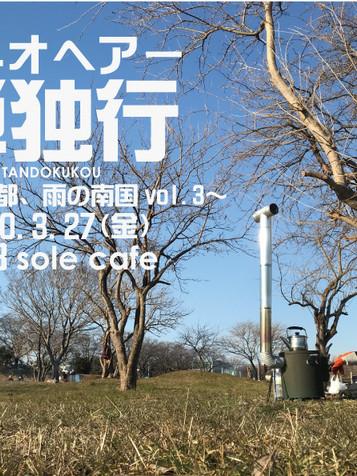 3/27(金)「単独行」〜三月の京都、雨の南国vol.3〜
