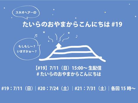 7/11(日)開催!生配信ライブ「たいらのおやまからこんにちは」#19 リクエスト受付開始!