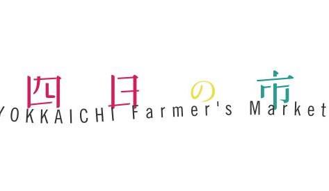 【スネオヘアー】<三重・四日市>10/4(月)「四日の市」& 前日10/3(日)「Yokka no Ichi Party 81」出演情報