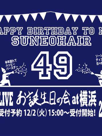 12/18(金)「スネオヘアー LIVE」ーお誕生日の会 at 横浜 ー 横浜THUMBS UP<配信のお知らせ>