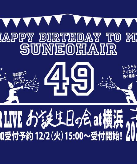 12/18(金)「スネオヘアー LIVE」ーお誕生日の会 at 横浜 ー 横浜THUMBS UP(5/9延期公演)詳細発表