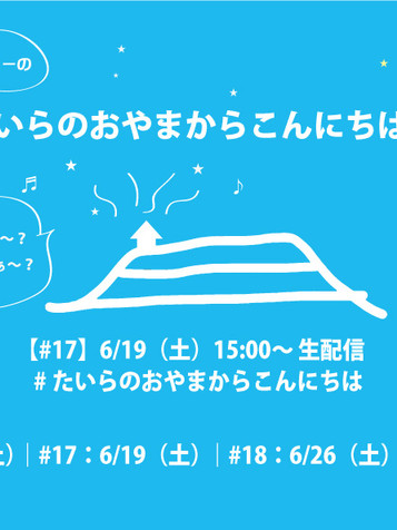 6/19(土)開催!生配信ライブ「たいらのおやまからこんにちは」#17 リクエスト受付開始!