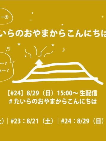 8/29(日)開催!生配信ライブ「たいらのおやまからこんにちは」#24 リクエスト受付開始!