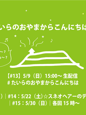5/9日開催!配信ライブ「たいらのおやまからこんにちは」#13 リクエスト受付開始!