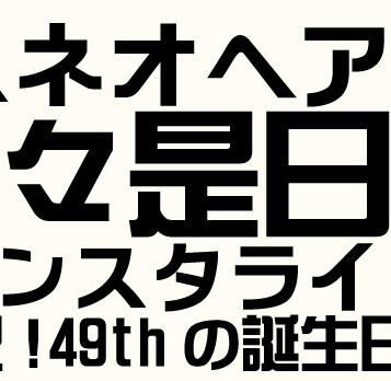 5/6スネオヘアーインスタライブの予定のお知らせ