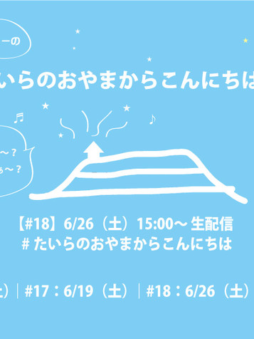 6/26(土)開催!生配信ライブ「たいらのおやまからこんにちは」#18 リクエスト受付開始!