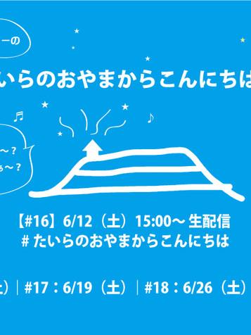 6/12(土)開催!生配信ライブ「たいらのおやまからこんにちは」#16 リクエスト受付開始!
