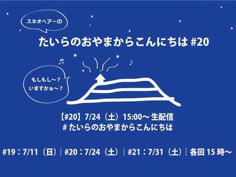 7/24(土)開催!生配信ライブ「たいらのおやまからこんにちは」#20 リクエスト受付開始!