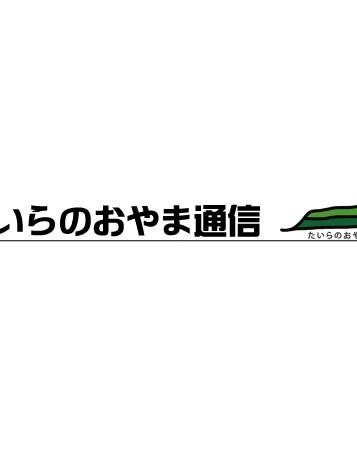 たいらのおやま通信 1/11(土)号外