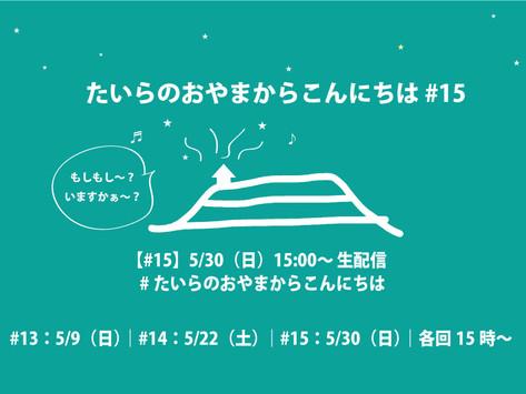 5/30(日)開催!配信ライブ「たいらのおやまからこんにちは」#15 リクエスト受付開始!