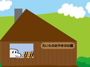 たいらのおやまの小屋、夏商品入荷!