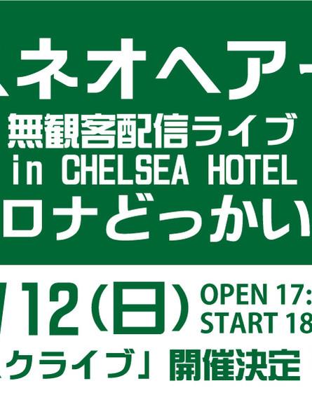 7/12(日)無観客配信ライブ in CHELSEA HOTEL「コロナどっかいけ」開催決定!