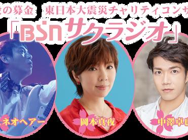 3/21(土)BSN愛の募金 東日本大震災チャリティコンサート「BSNサクラジオ」
