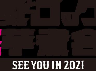 2020.9.13(日)「風とロックテレビ芋煮会」