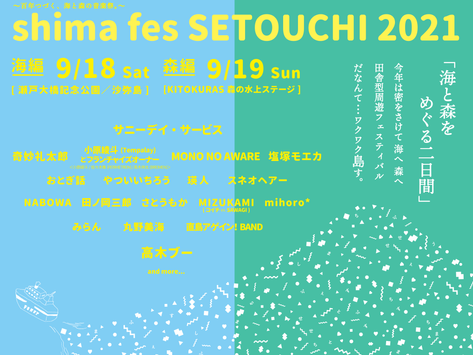 9/18(土) 19(日)「shima fes SETOUCHI 2021 〜百年つづく、海と森の音楽祭。〜