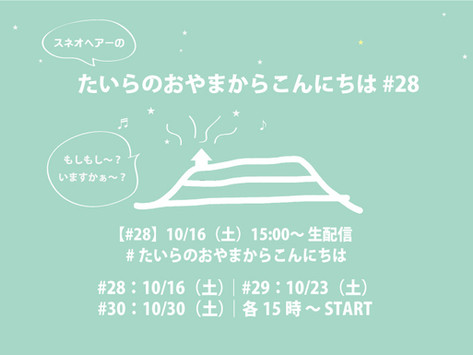 10/16(土)開催!生配信ライブ「たいらのおやまからこんにちは」#28 リクエスト受付中!