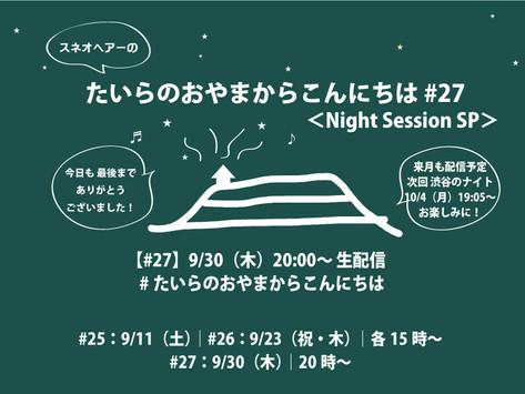 21/09/30 スネオヘアーの「たいらのおやまからこんにちは」#27<Night Session SP> setlist