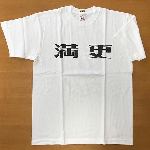 満更Tシャツ