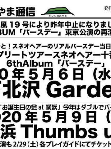 2020.5.6 ALコンプツアー6th ALBUM「バースデー」下北沢Garden